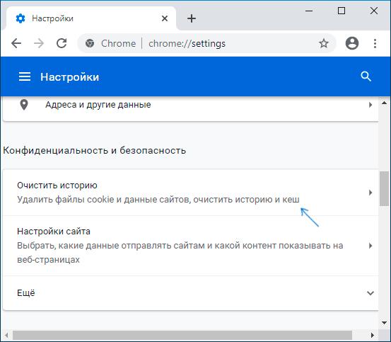 Параметры конфиденциальности и безопасности в Chrome