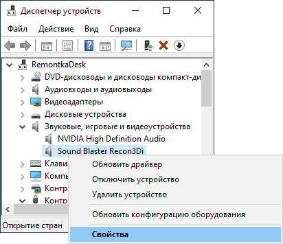 Открыть свойства устройства Windows 10