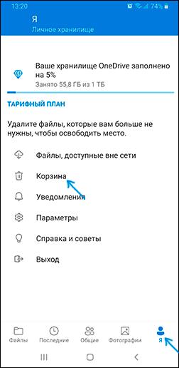 Открыть корзину OneDrive на Android