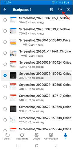 Восстановить несколько файлов OneDrive на Android