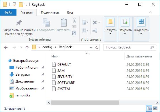 Резервная копия реестра в папке RegBack