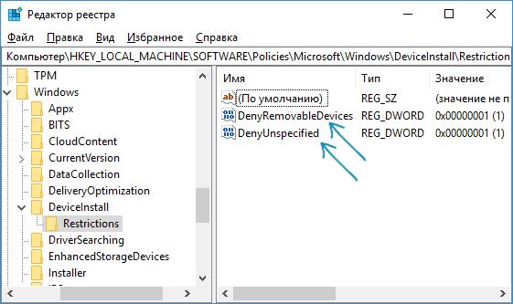 Удалить ограничения установки драйверов в редакторе реестра