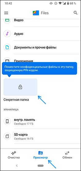 Секретная папка в приложении Google Files