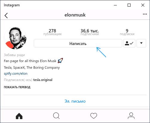 Direct Instagram Windows 10-ға жазыңыз
