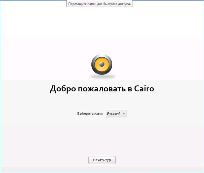 Выбор языка интерфейса Cairo Desktop