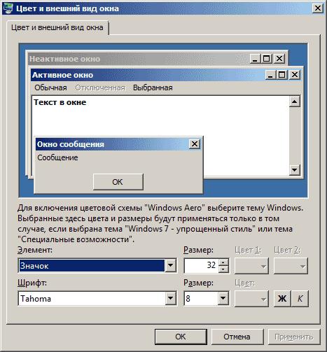 Nabawasan ang mga icon gamit ang mouse at Ctrl.