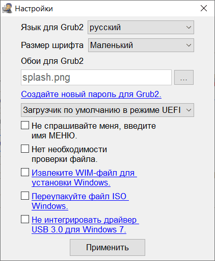 Включить русский язык для меню Grub2