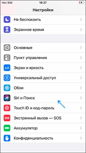 Настройки Siri и поиска