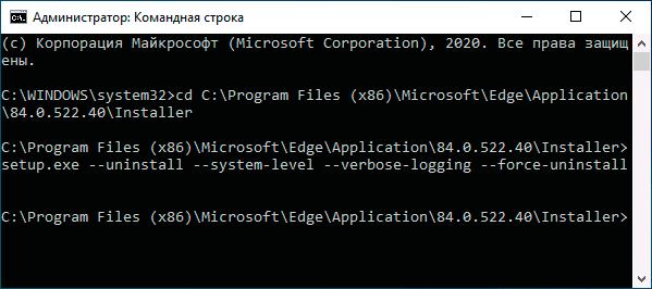 Удалить Microsoft Edge в командной строке