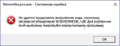 Сообщение об ошибке система не обнаружила vcruntime140_1.dll