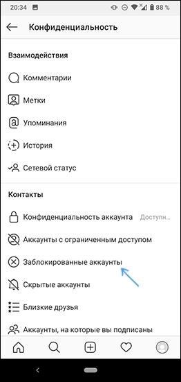 Просмотр заблокированных пользователей Instagram