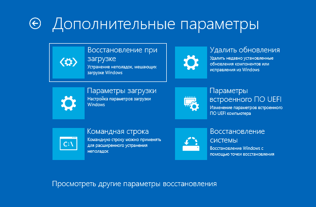 Дополнительные параметры восстановления Windows 10