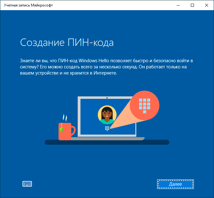 Предложение о создании ПИН-кода в Windows 10