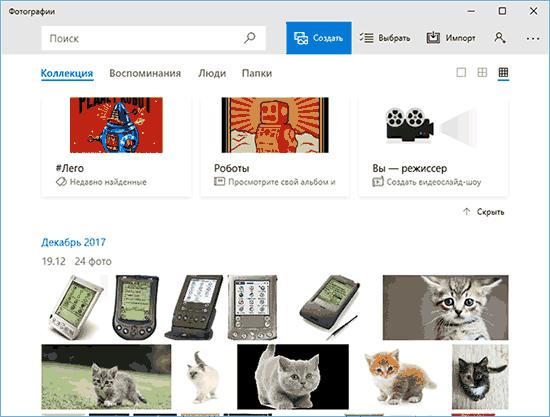 Приложение Фотографии в Windows 10