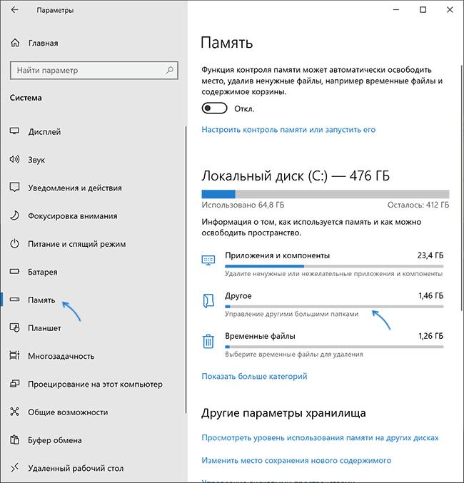Информация о месте на диске в параметрах Windows 10