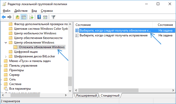 Disable the selected Windows 10 update