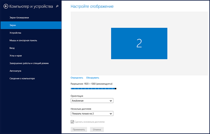 windows-8-screen-resolution.png