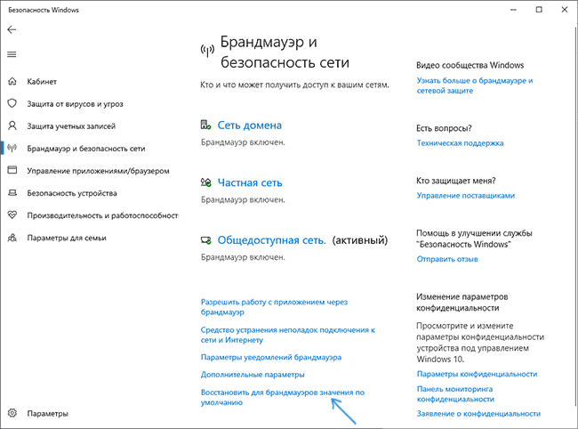 Сброс настроек брандмауэра в параметрах Windows 10