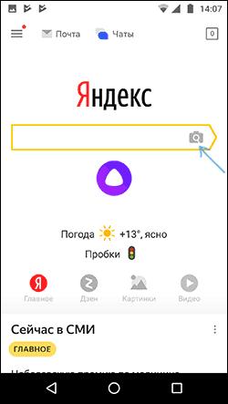 Поиск по картинке в мобильном приложении Яндекс