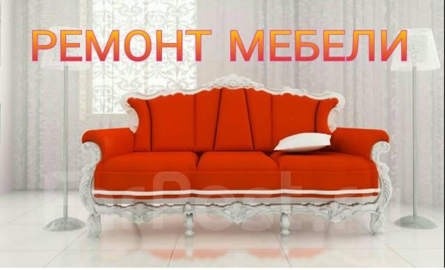 Быстрый ремонт мебели и Москве