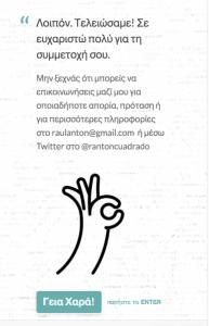 Fragmento del formulario (GR)