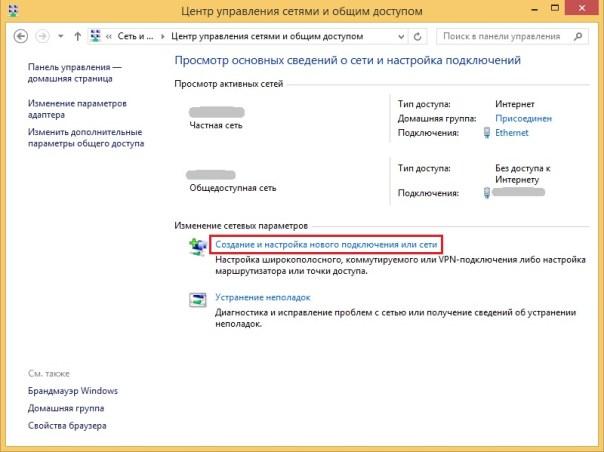 Создание и настройка нового подключения или сети в Windows 8