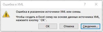 Ошибка в XML в указанном источнике XML или схемы