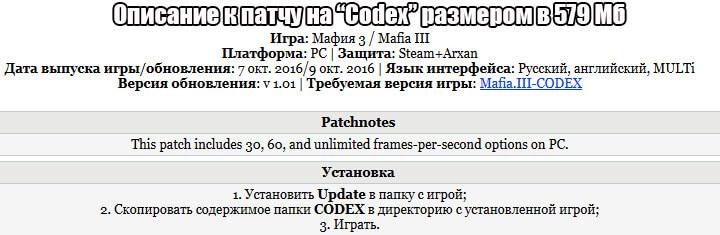 """Descriere Pentru a patch-uri pe """"Codex"""" în dimensiune în 579 MB"""