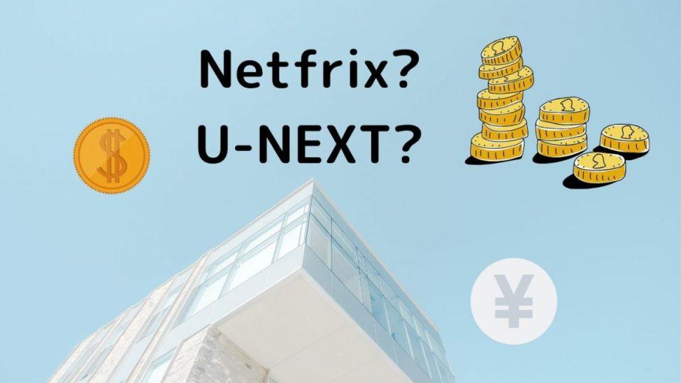 NetfrixとU-NEXTではどちらが安い?