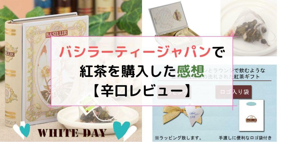 バシラーティージャパンで紅茶を購入した感想【辛口レビュー】