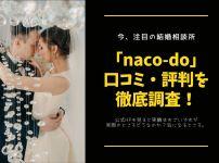【要チェック!】naco-doの口コミ・評判を徹底調査!