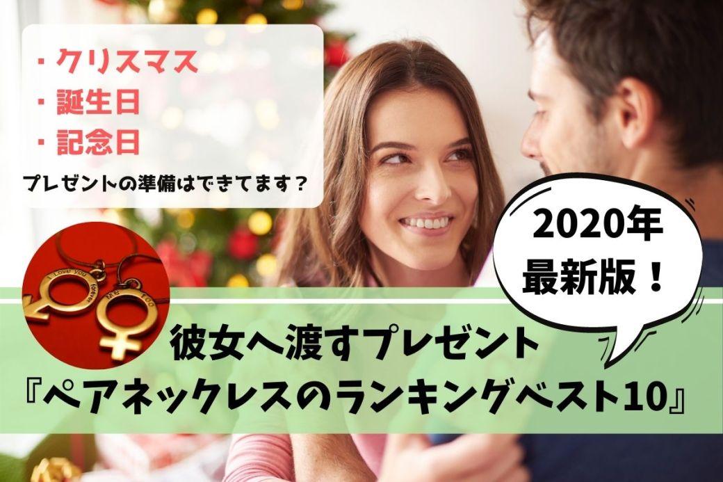 【2020年最新】彼女へのプレゼント『ペアネックレスのランキングベスト10』