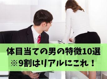 【最新版】9割はリアルにこれ!体目当ての男の特徴10選【見抜くのは簡単】