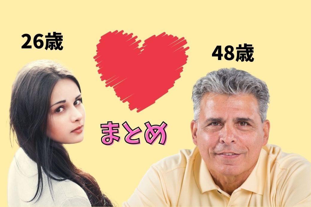 「親子ほどの年の差の恋愛」がおすすめできない5つの理由まとめ