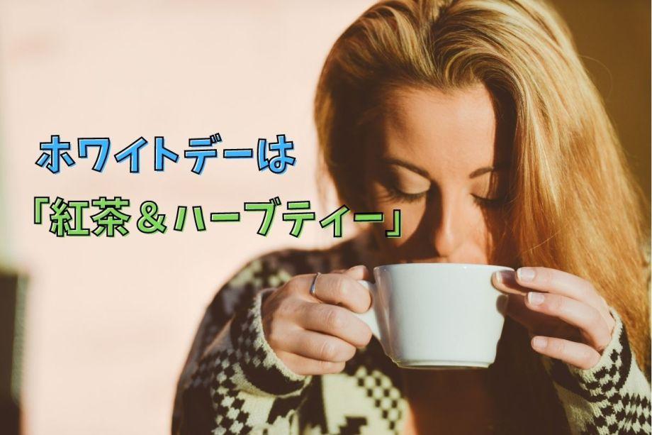 ホワイトデーのお返しに最適な「紅茶&ハーブティー5選」まとめ