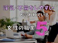 【男性必見!】浮気・不倫をしやすいと言われている女性の職業5選
