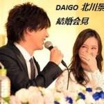 北川景子がDAIGOと結婚した理由は性格?馴れ初めの真相!