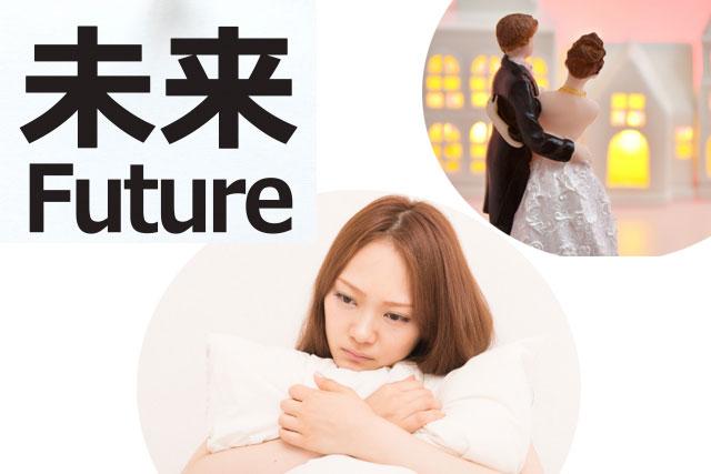 未来の自分と結婚している自分を思い描く女性