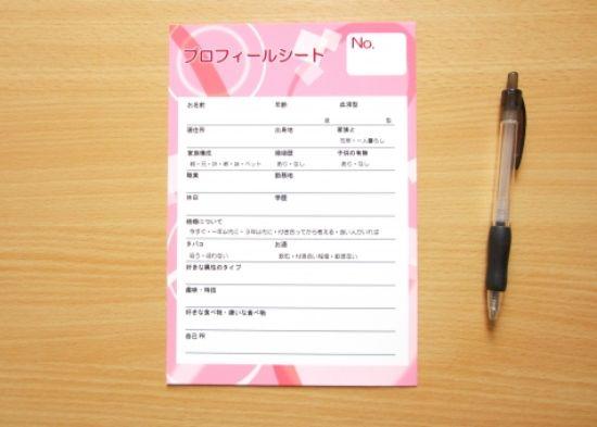 プロフィール表