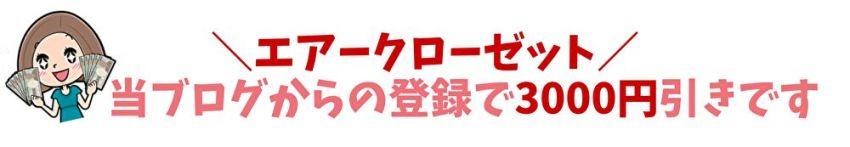エアークローゼット(airCloset)の3000円引き招待コード