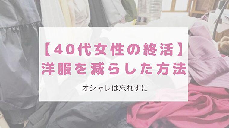 【終活】40代独身女性が洋服を減らすためにやったこと