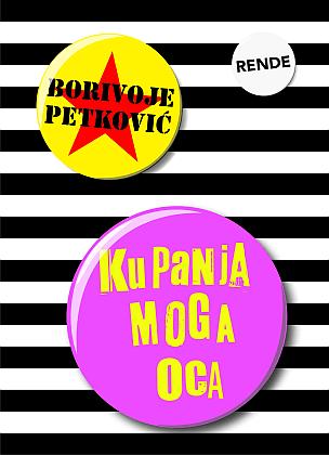 Kupanja moga oca - Borivoje Petković | Rende