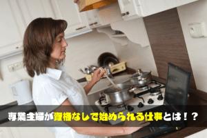 料理をしながらパソコンをする女性