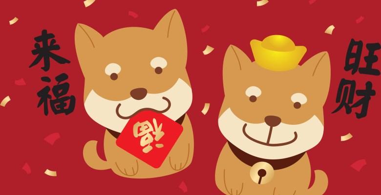 Köpek Yılına Hazır mısınız?