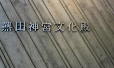 熱田神宮文化殿