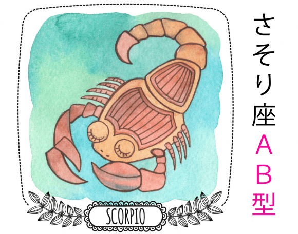 scorpion-ab