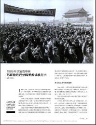Liu Chenshan-1960 Sino-Soviet Nuclear Crisis-P1