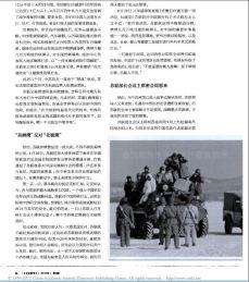 Liu Chenshan-1960 Sino-Soviet Nuclear Crisis-P2