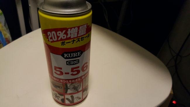クレ 556