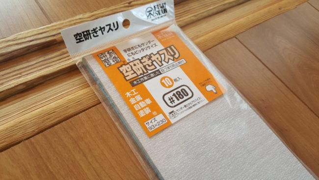 紙ヤスリ 表面研磨